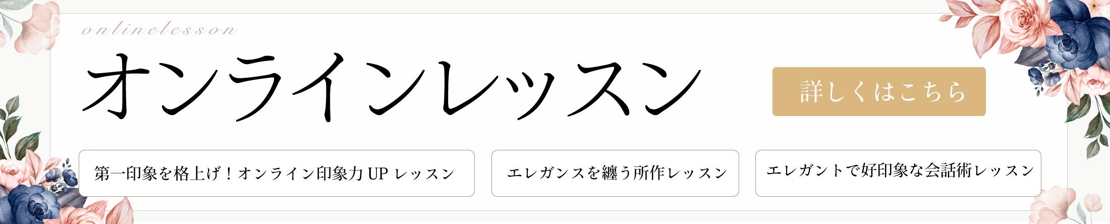 高田将代のオンライン マナーレッスン